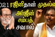Rajini will chief minister of tamilnadu in 2021