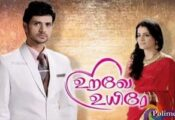 Urave Uyire 03-07-2020 Polimer Tv Serial